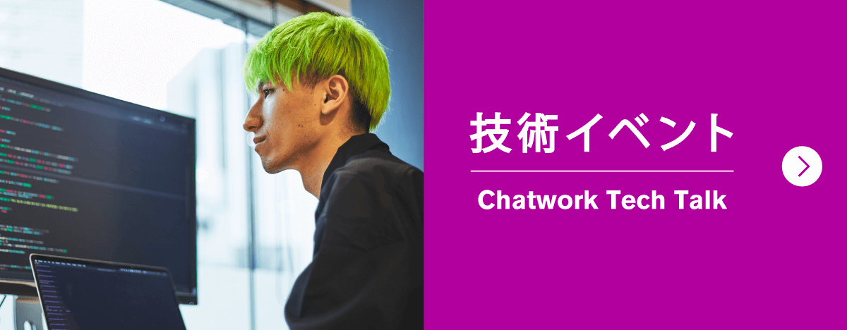 技術イベント(Chatwork Tech Talk)